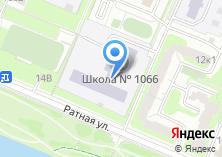 Компания «Средняя общеобразовательная школа №1066» на карте