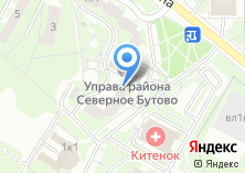 Компания «Муниципалитет внутригородского муниципального образования Северное Бутово» на карте