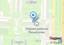 Компания «Территориальная избирательная комиссия района Лианозово» на карте