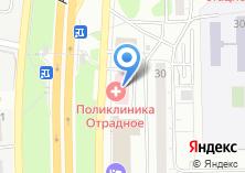 Компания «ПолиКлиника Отрадное» на карте