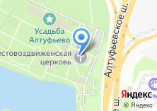 Компания «Приход Храма Воздвижения Креста Господня в Алтуфьево» на карте