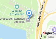 Компания «Алтуфьево» на карте