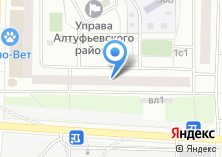 Компания «ОДС Инженерная служба Алтуфьевского района» на карте
