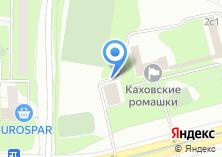 Компания «Каховские ромашки» на карте