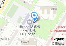Компания «Средняя общеобразовательная школа №626 им. Н.И. Сац» на карте