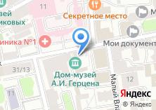 Компания «Дом-музей А.И. Герцена» на карте