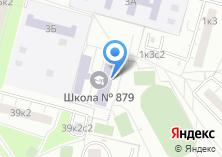 Компания «Средняя общеобразовательная школа №879» на карте