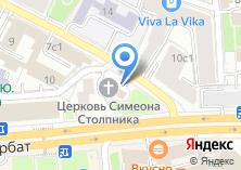 Компания «Храм Преподобного Симеона Столпника на Поварской» на карте