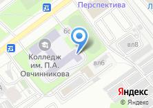 Компания «Политехнический колледж №13 им. П.А. Овчинникова» на карте