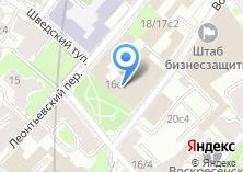 Компания «Гостевой дом посольства Азербайджанской Республики» на карте