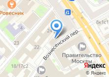 Компания «Департамент экономической политики и развития г. Москвы» на карте