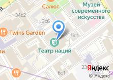 Компания «Государственный театр наций» на карте