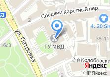 Компания «ГУ МВД России по г. Москве» на карте