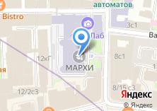 Компания «МАРХИ» на карте