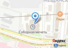 Компания «Московская соборная мечеть» на карте