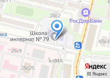 Компания «Специальная (коррекционная) общеобразовательная школа-интернат №79» на карте