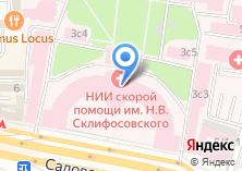 Компания «Научно-практический институт скорой помощи им. Н.В. Склифосовского» на карте