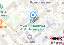 Компания «Музей-квартира А.М. Васнецова» на карте