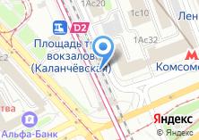 Компания «Москва-Каланчевская железнодорожная станция» на карте