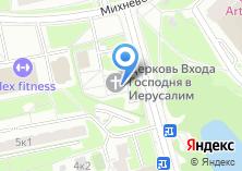 Компания «Храм Входа Господня в Иерусалим в Бирюлёво» на карте