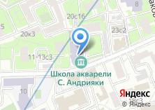 Компания «Школа акварели Сергея Андрияки» на карте