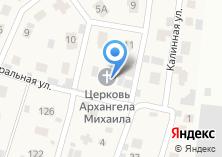 Компания «Михайло-Архангельский храм» на карте