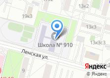 Компания «Средняя общеобразовательная школа №910» на карте