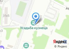 Компания «Усадьба кузнеца» на карте