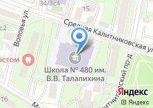 Компания «Средняя общеобразовательная школа №480 им. В.В. Талалихина» на карте