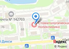 Компания «Видновская стоматологическая поликлиника» на карте