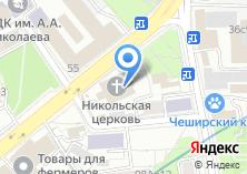 Компания «Храм Святителя Николая Мирликийского в Покровском» на карте