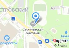 Компания «Храм-часовня Сергия Радонежского в Лосиноостровском» на карте