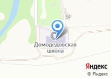 Компания «Домодедовская сельская основная общеобразовательная школа» на карте