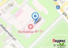 Компания «Городская больница №11» на карте