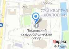 Компания «Покровский Кафедральный Собор» на карте