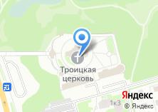 Компания «Храм Троицы Живоначальной в честь тысячелетия Крещения Руси» на карте