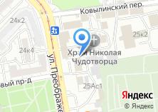 Компания «У Софии» на карте