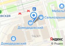 Компания «Домодедовский» на карте
