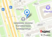 Компания «Храм-часовня иконы Божией Матери Троеручица» на карте