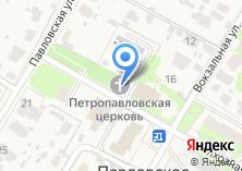 Компания «Православный Храм Святых Апостолов Петра и Павла» на карте