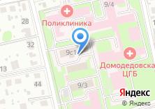 Компания «Домодедовская центральная городская больница» на карте