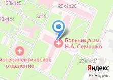 Компания «Дорожная клиническая больница им. Н.А. Семашко» на карте