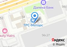 Компания «ТРС-Моторс» на карте