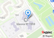 Компания «Средняя общеобразовательная школа №1959» на карте
