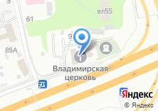 Компания «Храм Владимирской иконы Божией Матери в Мытищах» на карте