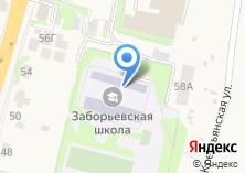 Компания «Заборьевская средняя общеобразовательная школа» на карте