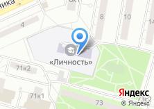 Компания «Личность» на карте