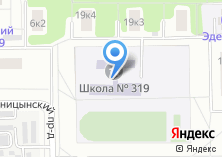Компания «Средняя общеобразовательная школа №319» на карте