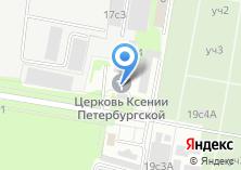 Компания «Храм-часовня блаженной Ксении Петербургской» на карте