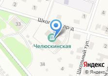 Компания «Челюскинский» на карте